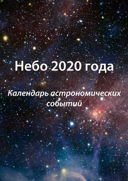 небо 2020 года