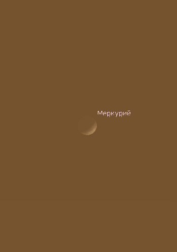 Меркурий в телескоп